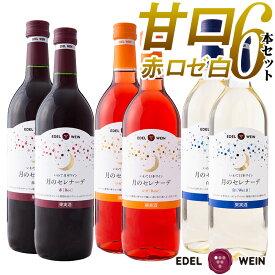【送料無料】 エーデルワイン 甘口ワインセット 月のセレナーデ 赤・白・ロゼ 岩手 720ml 6本セット