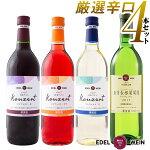 エーデルワイン【送料無料】お得な辛口タイプ4本セット