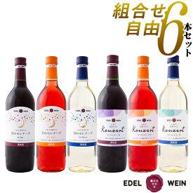 【送料無料】 エーデルワイン 選べるフルボトル6本セット コンツェルト 月のセレナーデ 赤・白・ロゼ 岩手 720ml 6本セット