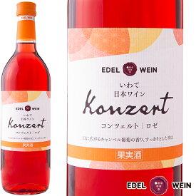 ジャパンワインチャレンジ銀賞 コンツェルト ロゼ 創業当時から作り続ける辛口シリーズ ワイン 辛口 エーデルワイン 日本ワイン