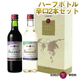 【送料無料】 エーデルワイン コンツェルト 赤・白 岩手 360ml 2本セット