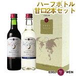 【送料無料】エーデルワインFIRST甘口ハーフボトル2本セット