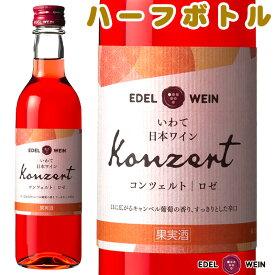 コンツェルト ロゼ ハーフサイズ ワイン 辛口 エーデルワイン 日本ワイン 岩手
