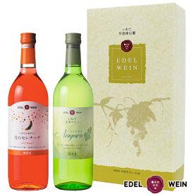 【送料無料】 エーデルワイン ワインギフトセット NTR ナイアガラ 白 月のセレナーデ ロゼ 岩手 720ml 2本セット