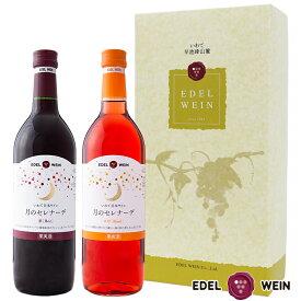 エーデルワイン フルーティな甘口ワインギフトセット T-AR 月のセレナーデ 赤・ロゼ 岩手 720ml 2本セット