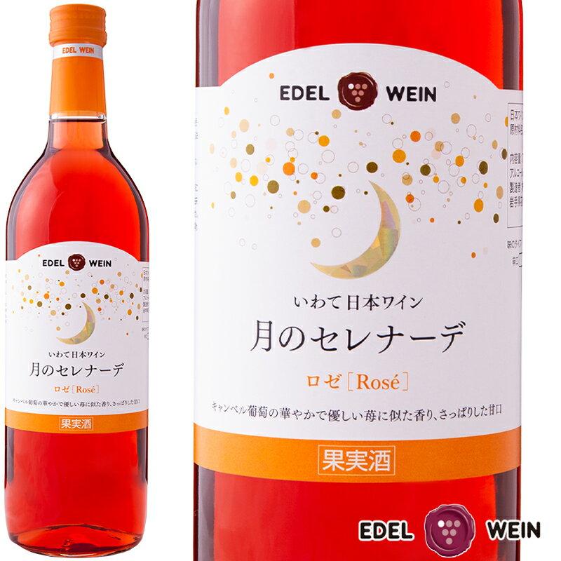 月のセレナーデ ロゼ NEW リニューアル ワイン 甘口 エーデルワイン 日本ワイン