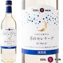 【ポイント10倍】月のセレナーデ 白 当社人気ナンバーワン甘口シリーズ ワイン 甘口 エーデルワイン 日本ワイン