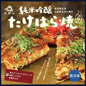 『広島 お好み焼き』 2枚 セット純米吟醸 たけはら焼 そば入り冷凍 本場 広島焼き 名産 広島風 お好み焼 粉もん 夜食 おつまみ おかず冷凍食品 美味しい おいしい うまい 広島グルメ ご当地