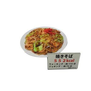 【5月1日最大400円OFFクーポン+エントリーで最大ポイント4倍】日本職人が作る 食品サンプル カロリー表示付き 焼きそば IP-553