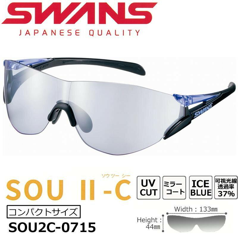 山本光学 SWANS スワンズ 双 SOU II-C SOU2C-0715
