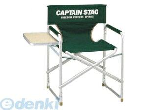 キャプテンスタッグ M-3870 サイドテーブル付アルミディレクターチェア グリーン M3870【キャンセル不可】