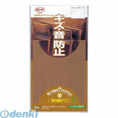 コニシ [#68915] 【10セット】 フェルトシートHF−02 茶【2枚】