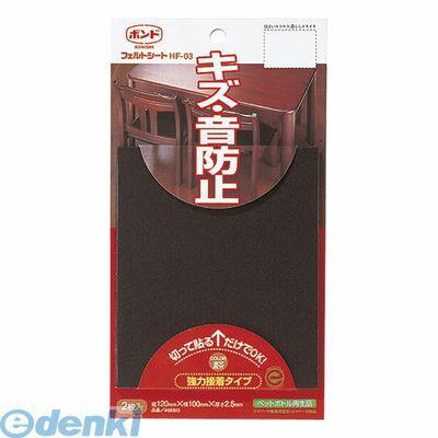 コニシ [#68925] 【10セット】 フェルトシートHF−03 濃茶【2枚】