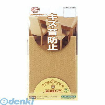コニシ [#68950] 【10セット】 フェルトシートHF−15 薄茶【2枚】