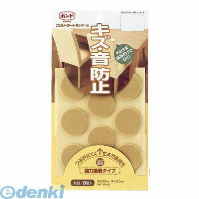 コニシ [#68952] 【10セット】 フェルトシート丸 HF−16 薄茶【8枚】