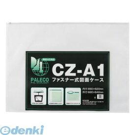 【あす楽対応】西敬 CZ-A1 図面ケースファスナー付【1枚】 CZA1【即納・在庫】