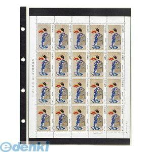 テージー KB-311S 切手シート スペアー保護付【20枚】 KB311S【L2D】
