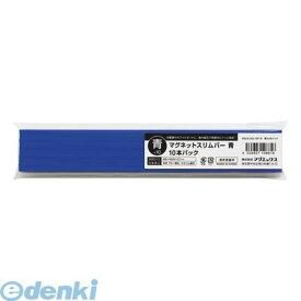 マグエックス [MSLB-220-10P-B] マグネットスリムバー10P 青【10本】 MSLB22010PB