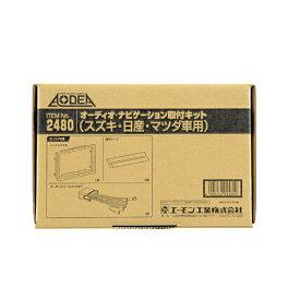 エーモン工業 [S2480] オーディオ・ナビゲーション取付キット(スズキ・日産・マツダ車用)
