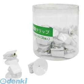 共栄プラスチック [P-20Q-30-W] 吸盤クリップ 30個入 白 P20Q30W