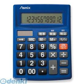 アスカ C1234B ビジネス電卓カラー ブルー
