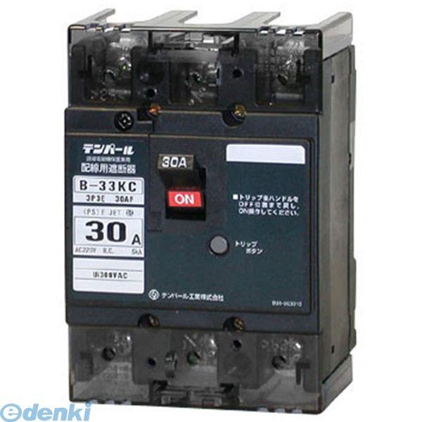 【キャンセル不可商品】テンパール工業 [B-33KC 20A] 配線用遮断器 B33KC20A
