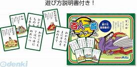 【ポイント最大29倍 2月25日限定 要エントリー】アーテック ArTec 007498 百人一首カードゲーム
