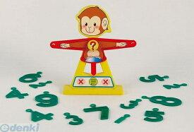 アーテック ArTec 007915 すうじてんびん おもちゃ 4521718079158 ATC-7915 子供 学習 知育玩具 キッズ 幼児 03115569-001