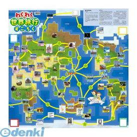 アーテック ArTec 3036 わくわく世界旅行すごろく ボードゲーム ATC-3036 知育玩具 おもちゃ 景品 双六 4521718030364 カードゲーム イベント パーティ キッズ