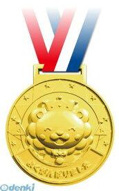アーテック 001579 ゴールド3Dメダル ライオン 4521718015798 イベント 運動会 金メダル 子供会 小学校 体育祭 保育園 幼稚園 発表会 子ども会 景品