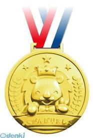アーテック 001995 ゴールド3Dビックメダル ライオン ピース 4521718019956 イベント 運動会 幼稚園 小学校 保育園 金メダル 発表会 子供会 3Dビッグメダル プレゼント