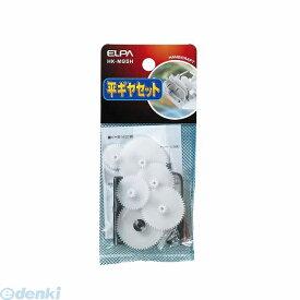 朝日電器(ELPA) [HK-MG5H] ギヤセット HKMG5H