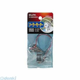 朝日電器(ELPA) [HK-MSORA05VH] ソーラーモーター HKMSORA05VH