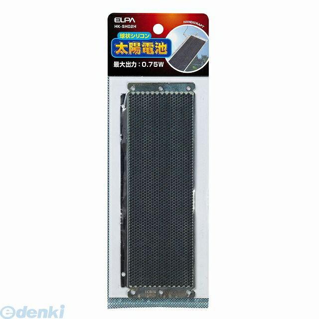 朝日電器(ELPA) [HK-SH02H] 球状シリコン太陽電池 HKSH02H
