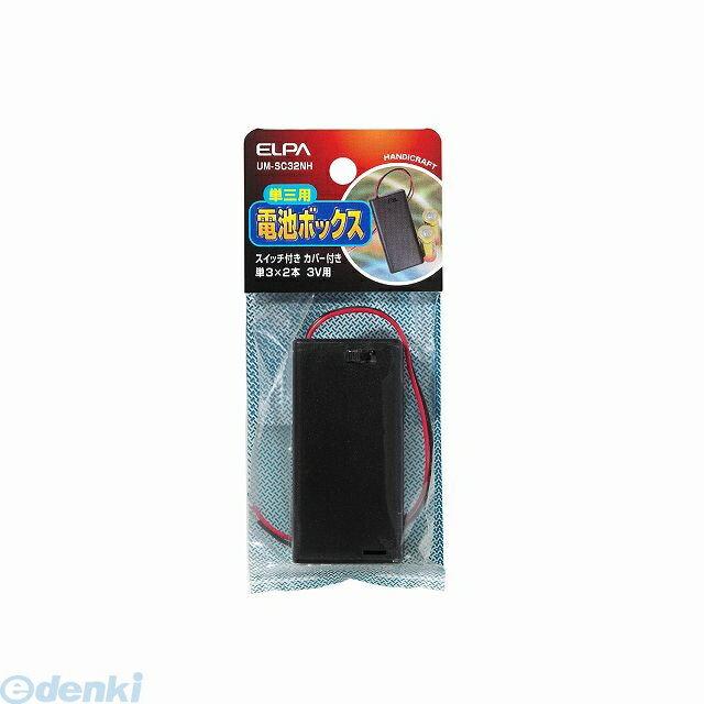 朝日電器(ELPA) [UM-SC32NH] SW付カバー付電池ボックス3X2 UMSC32NH