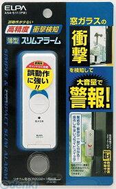 朝日電器(ELPA) [ASA-S11-PW] 薄型アラーム衝撃検知 ASAS11PW