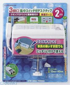朝日電器(ELPA) [WB-DS32B-W] デスクタップ WBDS32BW