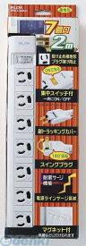 朝日電器 ELPA WBN-S7203B-G OAマルチタップ 3P7個 2m WBNS7203BG