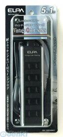 朝日電器(ELPA) [WBT-5010-SL] ヴィンテージカラータップ 5P1M WBT5010SL