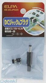 朝日電器 ELPA HK-DCJP02H DCジャック&プラグ HKDCJP02H