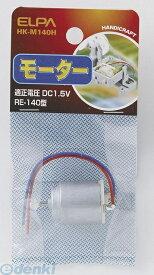 朝日電器(ELPA) [HK-M140H] モーター 140 HKM140H