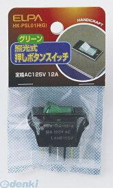朝日電器(ELPA) [HK-PSL01H-G] ショウコウシキスイッチミドリ HKPSL01HG