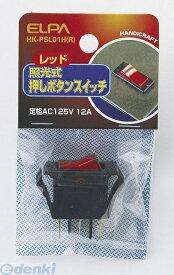 朝日電器(ELPA) [HK-PSL01H-R] ショウコウシキスイッチ アカ HKPSL01HR