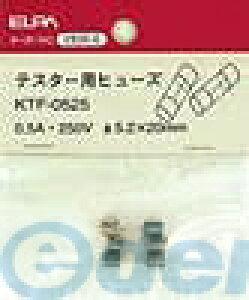 朝日電器 ELPA KTF-0525 ヒューズ SK6530ヨウ KTF0525 テスターヒューズ エルパ テスターヒューズKTF-0525 テスター用ヒューズ ガラス管ヒューズ 20mm