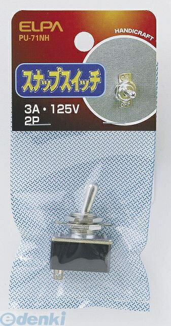 朝日電器(ELPA) [PU-71NH] スナップスイッチ 2P PU71NH