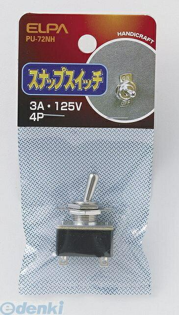 朝日電器(ELPA) [PU-72NH] スナップスイッチ 4P PU72NH