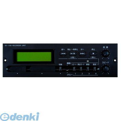 UNIPEX(ユニペックス) [SDU-201]「直送」【代引不可・他メーカー同梱不可】 SD/USBレコーダーユニット SDU201