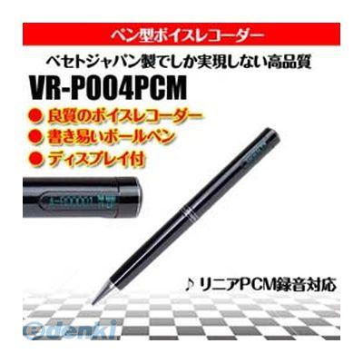 【個数:1個】「直送」【代引不可・同梱不可】[VR-P004PCM] ベセトジャパン 液晶【EL】搭載・PCM録音対応のペン型ボイスレコーダー【送料無料】