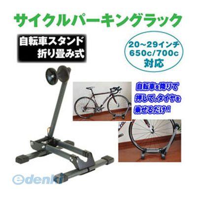 【個数:1個】「直送」【代引不可・同梱不可】[YT-MCP03] ITPROTECH 折りたたみ モバイル自転車スタンド MTB対応