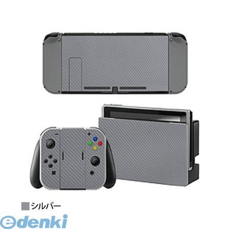 【個数:1個】[YT-NSSKIN-SV]「直送」【代引不可・同梱不可】ITPROTECH Nintendo Switch 本体用ステッカー デカール カバー 保護フィルム シルバーYTNSSKINSV